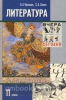 Чалмаев. Литература 11 класс. Учебник. Часть 1. ФГОС (Русское слово)