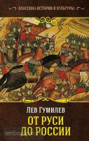 Классика истории и культуры. От Руси до России