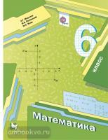 Мерзляк. Математика 6 класс. Учебник. ФГОС (Вентана-Граф)