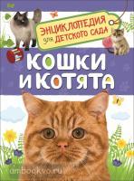 Энциклопедия для детского сада. Кошки и котята (Росмэн)