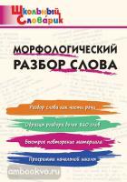 Школьный словарик. Морфологический разбор слова (Вако)