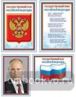 Комплект мини-плакатов. Российской символики. Флаг, Герб, Гимн, Президент. 4 листа А4 (Сфера)