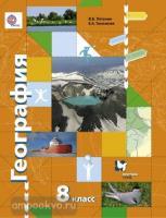 Пятунин. География 8 класс. Учебник. ФГОС (Вентана-Граф)