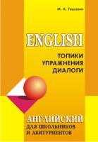 Английский язык для школьников и абитуриентов. Топики, упражнения, диалоги (Каро)