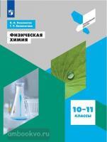 Белоногов. Физическая химия 10-11 класс (Просвещение)