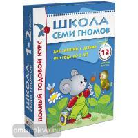 Школа Семи Гномов 1-2 года. Полный годовой курс (12 книг с картонной вкладкой) (Мозаика-Синтез)