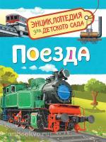 Энциклопедия для детского сада. Поезда (Росмэн)