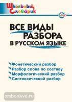 Школьный словарик. Все виды разбора в русском языке (Вако)