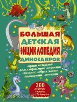 200 любимых страниц для почемучек. Большая детская энциклопедия динозавров (АСТ)