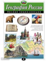 География России. Полная энциклопедия. Атласы и энциклопедии. Полные энциклопедии
