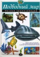 Подводный мир. Полная энциклопедия. Атласы и энциклопедии