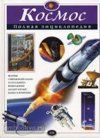 Космос. Полная энциклопедия. Атласы и энциклопедии
