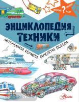 Почему, зачем и как?. Энциклопедия техники: автомобили, корабли, самолёты, поезда