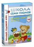 Школа Семи Гномов 2-3 года. Полный годовой курс (12 книг с картонной вкладкой) (Мозаика-Синтез)