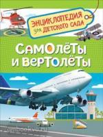 Энциклопедия для детского сада. Самолеты и вертолеты (Росмэн)