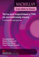 Macmillan Exam Skills for Russia. Тесты для подготовки к ГИА с интернет-ресурсом