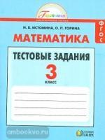 Истомина. Математика 3 класс. Тестовые задания. ФГОС (Ассоциация 21 век)
