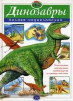 Динозавры. Полная энциклопедия. Атласы и энциклопедии
