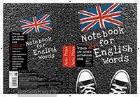 Тетрадь для записи английских слов. Кеды (Айрис)