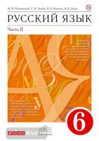 Разумовская. Русский язык 6 класс. Учебник в двух частях. Часть 2. ВЕРТИКАЛЬ (Дрофа)