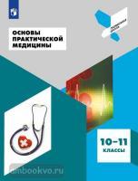 Дежурный. Основы практической медицины 10-11 класс (Просвещение)