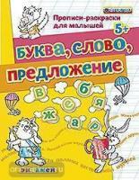 Прописи-раскраски для малышей. Буква. Слово. Предложение 5+. ФГОС ДО (Экзамен)