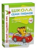 Школа Семи Гномов 3-4 года. Полный годовой курс (12 книг с картонной вкладкой) (Мозаика-Синтез)