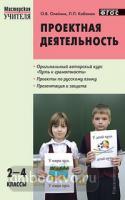 Мастерская учителя. Проектная деятельность: методика обучения 2-4 класс. ФГОС (Вако)