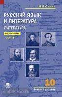 Сухих. Русский язык и литература 10 класс. Базовый уровень. Учебник в двух частях. Часть 1 (Академия)