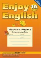 Биболетова. Английский с удовольствием. Enjoy English. 10 класс. Рабочая тетрадь №2. Контрольные работы. ФГОС (Титул)