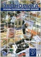 Кузнецова. Экономика. Основы потребительских знаний 9 класс. Учебник (Вита-Пресс)