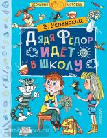Школьные истории. Дядя Фёдор идёт в школу