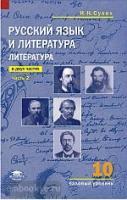 Сухих. Русский язык и литература 10 класс. Базовый уровень. Учебник в двух частях. Часть 2 (Академия)