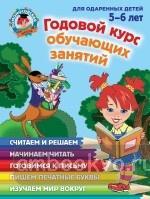 Ломоносовская школа. Годовой курс обучающих занятий: для детей 5-6 лет