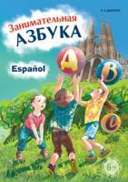 Занимательная азбука. Книжка в картинках на испанском языке (Каро)