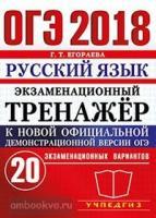 ОГЭ 2018. Экзаменационный тренажер. Русский язык. 20 вариантов (Учпедгиз)