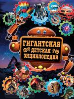 Гигантская детская энциклопедия (АСТ)
