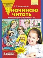 Колесникова. Я начинаю читать. Рабочая тетрадь для детей 6-7 лет (Бином)