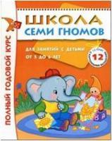 Школа Семи Гномов 5-6 лет. Полный годовой курс (12 книг с картонной вкладкой) (Мозаика-Синтез)