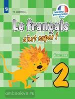 Кирьянова. Французский язык 2 класс. Твой друг французский. Прописи к учебнику Кулигиной (Просвещение)