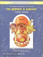 Бунеев. По дороге к азбуке (пособие для дошкольников). Часть 2 (БАЛАСС)
