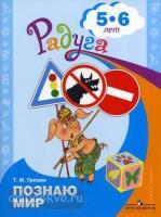 Гризик. Узнаю мир: Развивающая книга для детей 5-6 лет (Просвещение)
