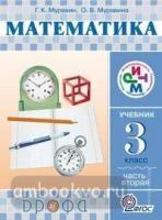 Муравин. Математика 3 класс. Учебник. Часть 2. ФГОС. РИТМ (Дрофа)