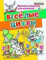 Прописи-раскраски для малышей. Веселые цифры 5+. ФГОС ДО (Экзамен)