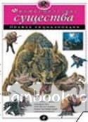 Фантастические существа: полная энциклопедия. Атласы и энциклопедии
