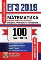 ЕГЭ 2019. 100 баллов. Математика. Профильный уровень. Уравнения и неравенства (Экзамен)