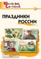 Школьный словарик. Праздники России (Вако)