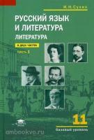 Сухих. Русский язык и литература 11 класс. Базовый уровень. Учебник в двух частях. Часть 1 (Академия)