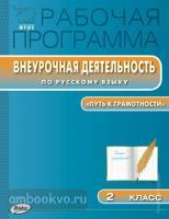 Рабочая программа. Русский язык 2 класс. Внеурочная деятельность. ФГОС (Вако)
