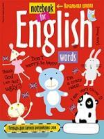Тетрадь для записи английских слов в начальной школе. Мишка (Айрис)